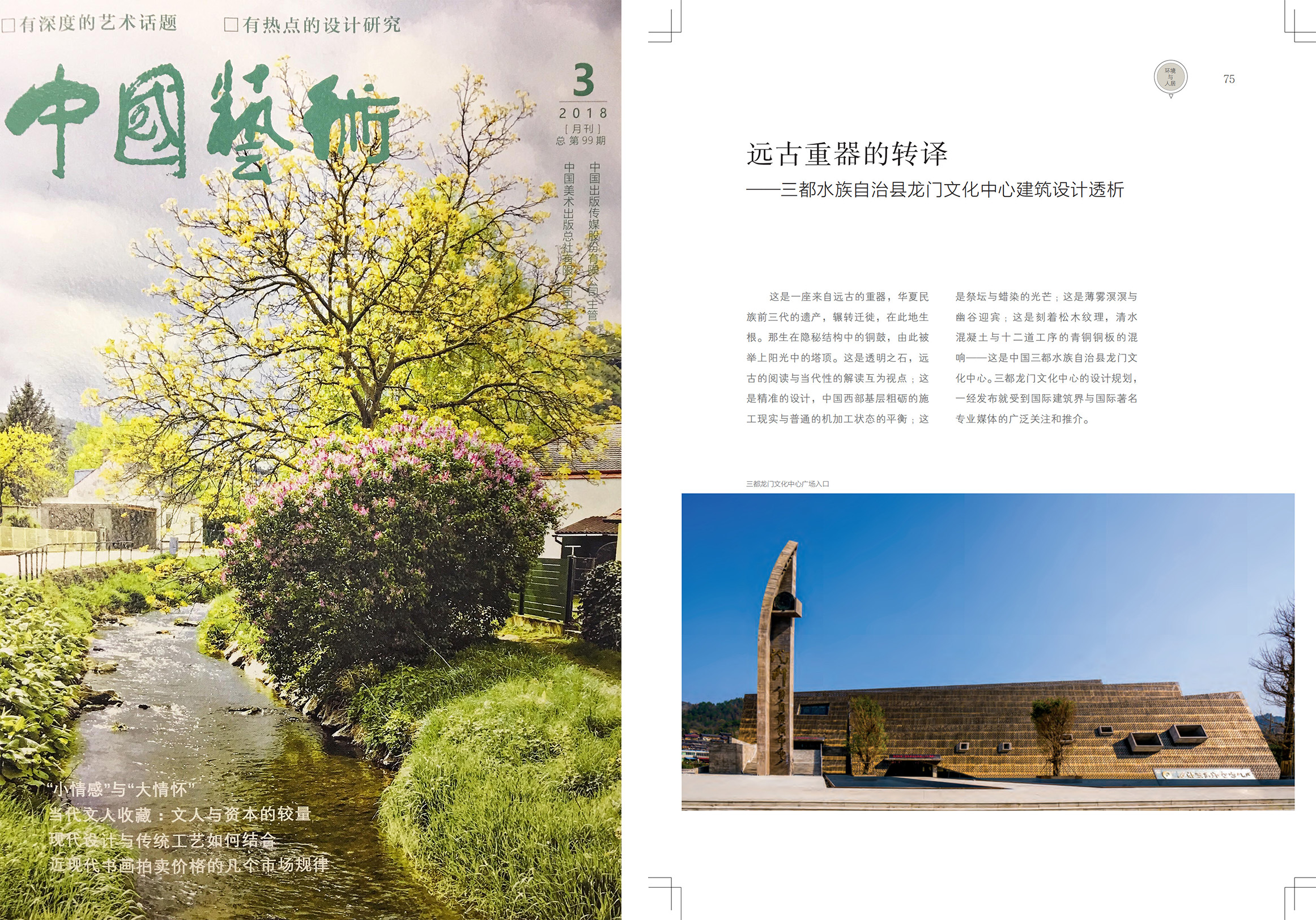 "Chinese Art published ""Shui Cultural Center"" of West-line Studio in March"